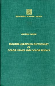 ukrainian english english ukrainian dictionary